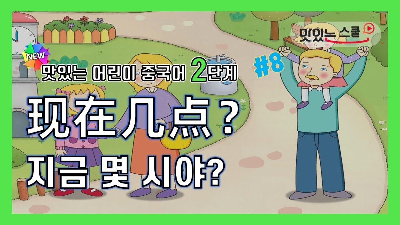 [NEW 맛있는 어린이 중국어 Level2_ 08과] 지금 몇 시야? 시엔 짜이 지 디엔?_现在几点?