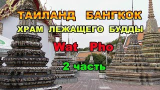 73эпизод.2часть.Тайланд.Зарождение тайского массажа в Храме лежащего Будды Ват Пхо(Wat Pho)в Бангкоке