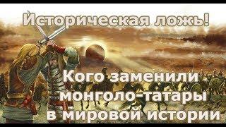 Кого заменили монголо татары в мировой истории