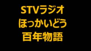 STV ラジオ ほっかいどう 百年物語