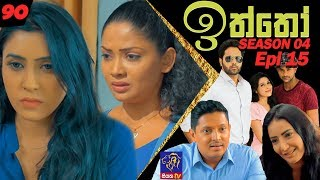 Iththo - ඉත්තෝ | 90 (Season 4 - Episode 15) | SepteMber TV Originals Thumbnail