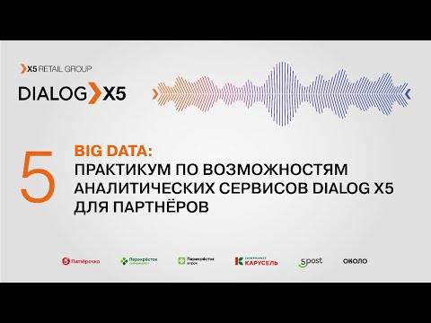 Big Data: Практикум по возможностям аналитических сервисов Dialog.X5 для поставщиков.