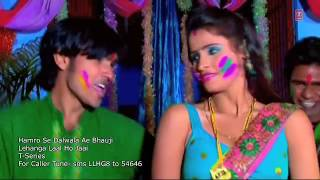 hamro se dalwala ae bhauji new holi video song lehanga laal ho jaai