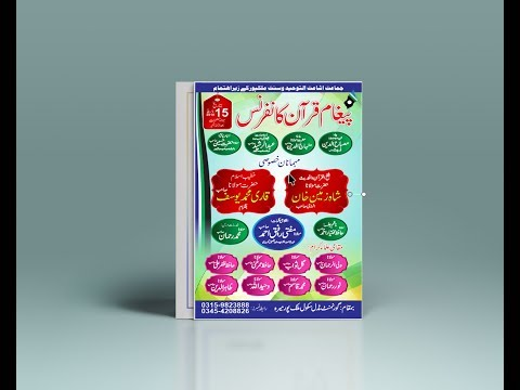 islamic ishtihar design in coreldraw make islamic poster in Urdu Hindi