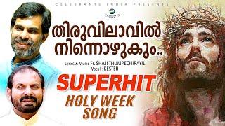 Thiruvilavil (Holy Week Song) | Kester Hit Song | Parishudham | Fr Shaji Thumpechirayil