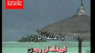 Arabic Karaoke ya 3ashikata el wardy zaky nasif