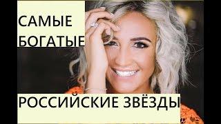 Самые богатые российские звёзды