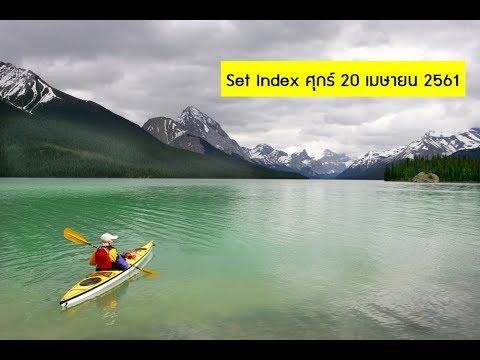 set index ศุกร์ 20 เมษายน 2561