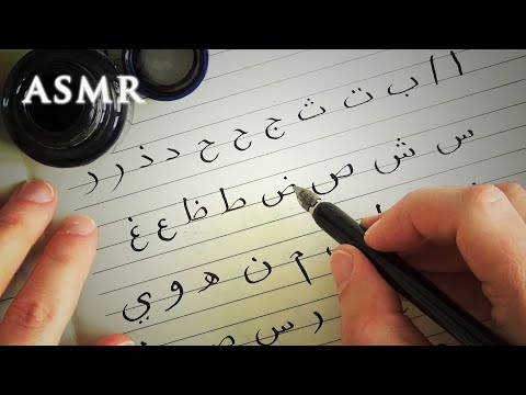ASMR 1hr Writing Arabic Alphabet with Calligraphy Pen