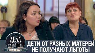 Дела судебные с Алисой Туровой. Битва за будущее. Эфир от 29.04.21