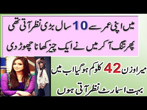HOW TO WEIGHT LOSE FAST AT  HOME BY HOME REMEDIES  IN URDU/HINDI