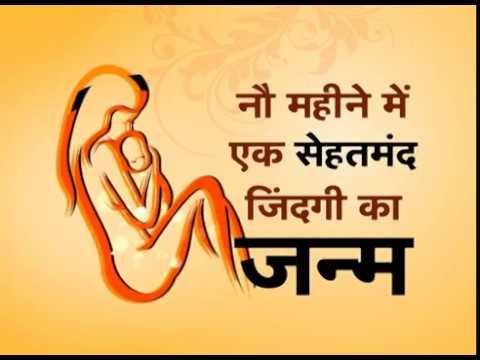 Swasth Kisan | स्वस्थ किसान - प्रोमो - Promo (गर्भावस्था के लक्षण और सुरक्षित मातृत्व)