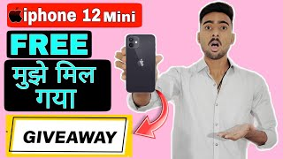 How to get Free iphone 12 Mini ! iphone 12 Mini giveaway! Free मोबाइल कैसे मंगाए!! Surprise for you
