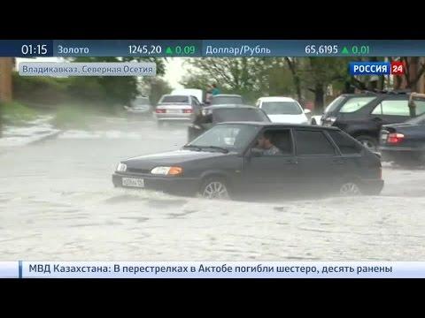 - Новости Владикавказа и Северной Осетии
