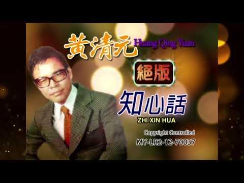 黃清元 Huang Qing Yuan - 绝版 Limited Edition (Original Music Video)