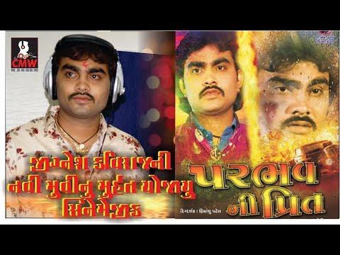 Jignesh Kaviraj, Reena Soni New Movie - પરભવ_ની_ પ્રિત | Latest Gujarati Film Opening  Muhurat