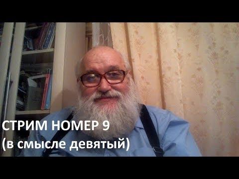 СТРИМ НОМЕР 9