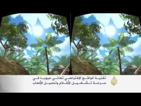 سعي محموم لتطوير تقنية الواقع الافتراضي