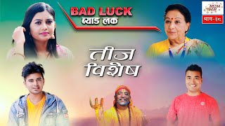 Bad Luck || Episode- 38 || 1-September-2019 || By Media Hub Official Channel
