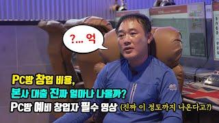 샹떼 PC방_PC방창업대출 후기 1탄(대출 어렵지 않아…