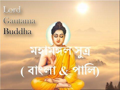 Mangala Sutta মহামঙ্গল সুত্র ( বাংলা & পালি)   Bangla sutra By S Lokajit Bhikkhu
