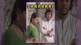 Shankari (1984) Tamil Movie