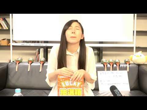"""【柚姫の部屋 第10回】記念すべき第10回は、柚姫1人での2時間べしゃり回!ミズノさんからのプレゼントや増税直前トークも!?笑 TEAM SHACHI大黒柚姫の """"ほぼ""""月9配信。"""