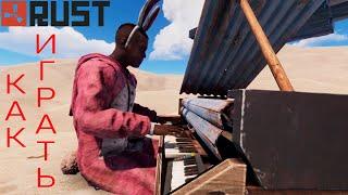 rust: как играть на музыкальных инструментах