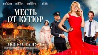 Месть от кутюр 2015 - русский трейлер