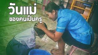 ครูนกเล็ก | วันแม่ของคนเป็นครู