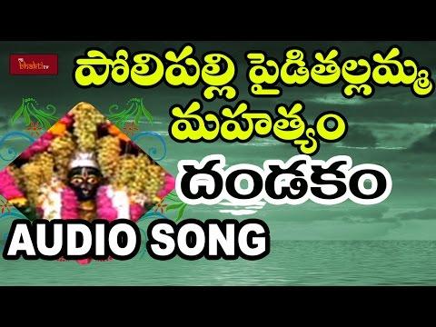 Sri Polipalli Pydithallamma Mahathyam | Pydithalli Dandakam Audio Song | Mybhaktitv