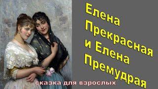 Сказка Елена Прекрасная и Елена Премудрая Психолог Наталья Кучеренко