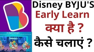 Disney BYJU'S early learn app  disney byju's  Disney byju's app how to use  disney byju's app tutori