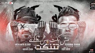 مهرجان قنبلة يخربيتك مشكله - عصام صاصا الكروان و مصطفى الجن - توزيع كيمو الديب