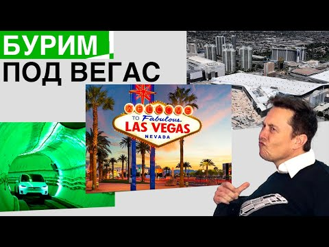 Илон Маск начал бурить под Лас-Вегасом   Гибкие электронные книги и другие новости