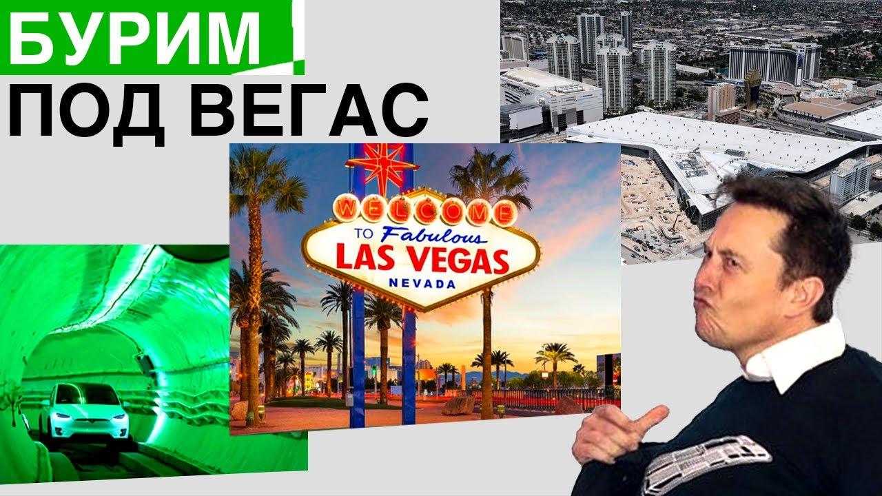 Илон Маск начал бурить под Лас-Вегасом | Гибкие электронные книги и другие новости