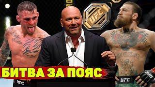 Заявление UFC про бой Макгрегора и Порье/Вагон анонсов: Ян-Стерлинг, Нганну-Миочич, Хорхе-Колби