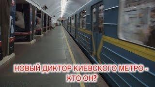кто он, новый диктор киевского метро?