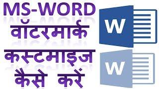 ms word watermark ki transparency kam jyada kaise kare -how to adjust watermark transparency in word