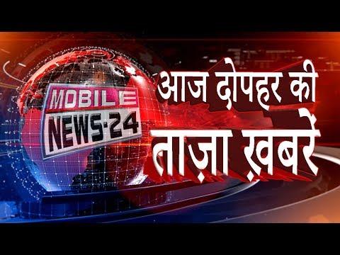 Mid day news 19.9.2018   दोपहर की ताजा ख़बरें   News headlines   Samachar   Speed news   Mobilenews