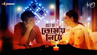 Tomay Niye Khayam Sanu Sandhi Mp3 Song Download