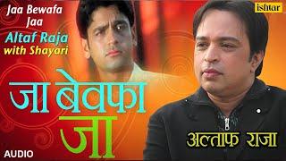 तनहा ही जी लेंगे हम, जब है तनहा मरना | जा बेवफा जा | Altaf Raja | Best Hindi Sad Song With Shayari