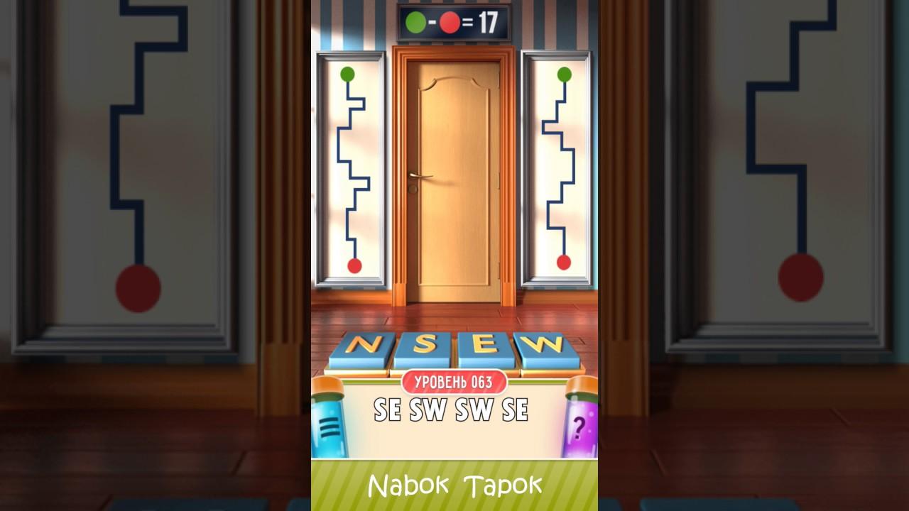 100 дверей прохождение 63 уровень часто кушает