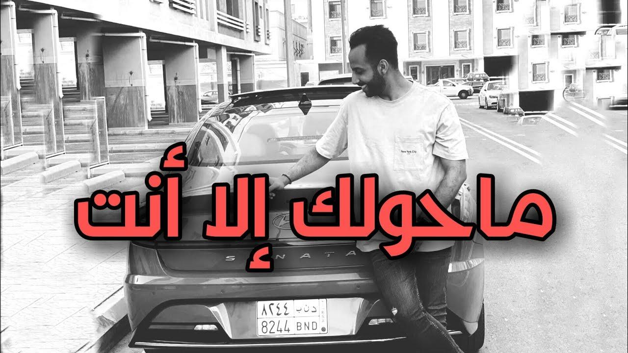 ماحولك إلا أنت - محمد آل سعيد