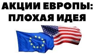 ЭТИ 2 СТРАНЫ ОБОГНАЛИ АКЦИИ США. И это - не ЕВРОПА! Куда инвестировать доллары и евро в 2018 году?