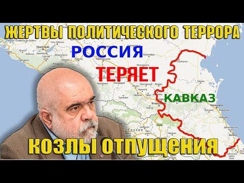 Россия предав Армению (единственного союзника в Южном Кавказе) уходит с Кавказа - Искандарян