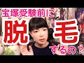 宝塚受験直前に脱毛をするの?? の動画、YouTube動画。