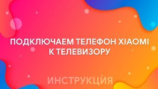 КАК ПОДКЛЮЧИТЬ ТЕЛЕФОН XIAOMI К ТЕЛЕВИЗОРУ? | ИНСТРУКЦИЯ