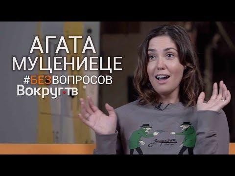 Агата МУЦЕНИЕЦЕ | Прилучный, Рига, блоггеры, В Клетке | Интервью #БЕЗВОПРОСОВ