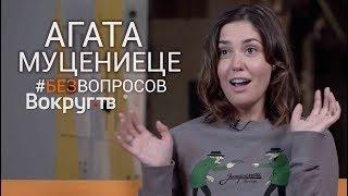 Агата МУЦЕНИЕЦЕ  Прилучный Рига блоггеры В Клетке  Интервью БЕЗВОПРОСОВ